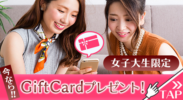 GiftCard(女子大生